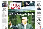 صفحه اول روزنامههای دوشنبه ۱۶ تیر99
