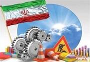 تشکیل قرارگاه پیشرفت و جهش تولید در استان فارس