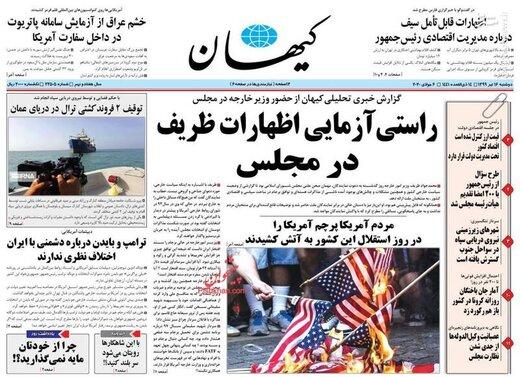 کیهان: راستی آزمایی اظهارات ظریف در مجلس