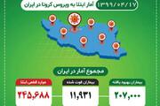 ببینید | کرونا در ایران رکورد زد؛ ۲۰۰ نفر فوتی در ۲۴ ساعت گذشته