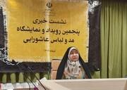جشنواره مد و لباس عاشورا با رویکردی تازه برگزار میشود