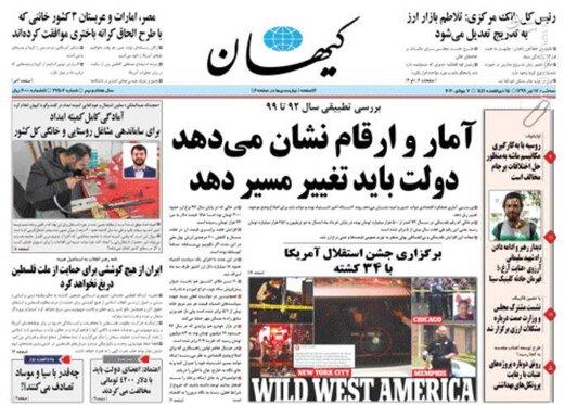 کیهان: آمار و ارقام نشان میدهد دولت باید تغییر مسیر دهد