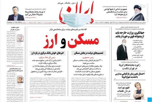 ایران: مسکن و ارز