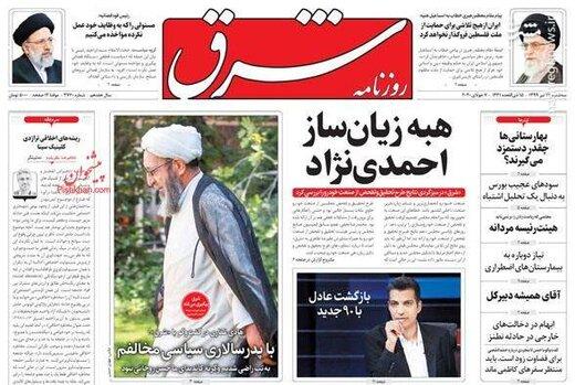 شرق: هبه زیانساز احمدینژاد