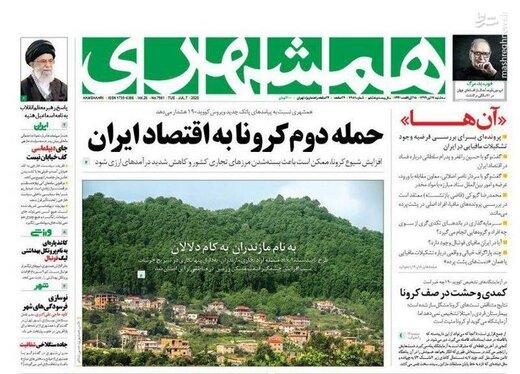 همشهری: حمله دوم کرونا به اقتصاد ایران