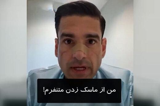 ببینید   توصیه دلسوزانه یک پزشک برای استفاده از ماسک