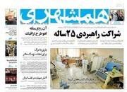 صفحه اول روزنامههای چهارشنبه ۱۸ تیر 99