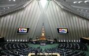 سد شورای نگهبان مقابل اولین مصوبه اقتصادی مجلس یازدهم