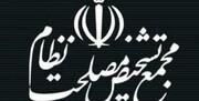 مجمع تشخیص حدود دخالت دولت در اقتصاد را تعیین کرد
