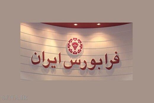 پذیره نویسی یک صندوق جدید بورسی از شنبه تا چهارشنبه هفته آینده