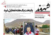 صفحه اول روزنامههای پنج شنبه ۱۹ تیر ۹۹