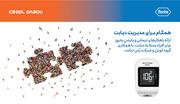 با همکاری گروه کوبل و شرکت رُش دیابت دستگاه نوین پایش سطح قند خون عرضه میشود