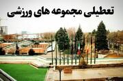 تعطیلی ۱۰ روزه تمامی مجموعهها و فعالیتهای ورزشی شهرداری تهران