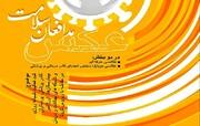 """تمدید مهلت شرکت در جشنواره سراسری عکس """"مدافعان سلامت"""""""