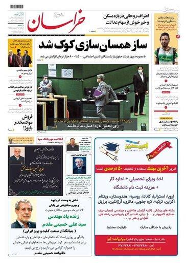 عکس/ صفحه نخست روزنامههای پنج شنبه ۱۹ تیر