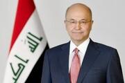 واکنش برهم صالح به خبر توافق عراق با اسرائیل