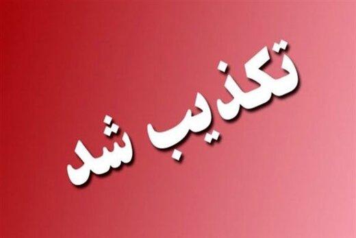 واکنش آقای نماینده به خبر انفجار در غرب تهران و شهر قدس