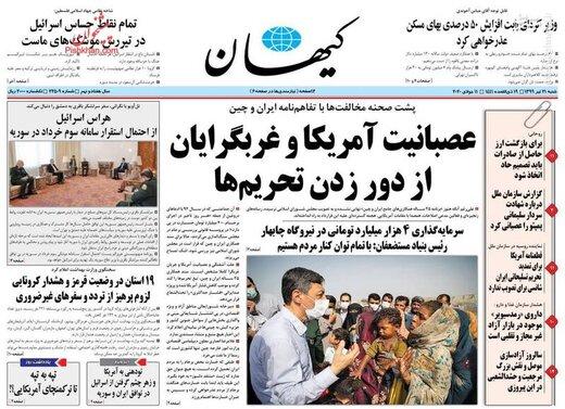 کیهان: عصبانیت آمریکا و غربگرایان از دور زدن تحریمها