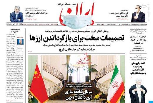 ایران: تصمیمات سخت برای بازگرداندن ارزها
