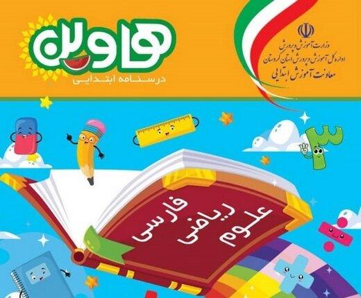 توزیع ۷۵ هزار جلد درس نامه ویژه دانش آموزان دوره ابتدایی کردستان با عنوان «هاوین»