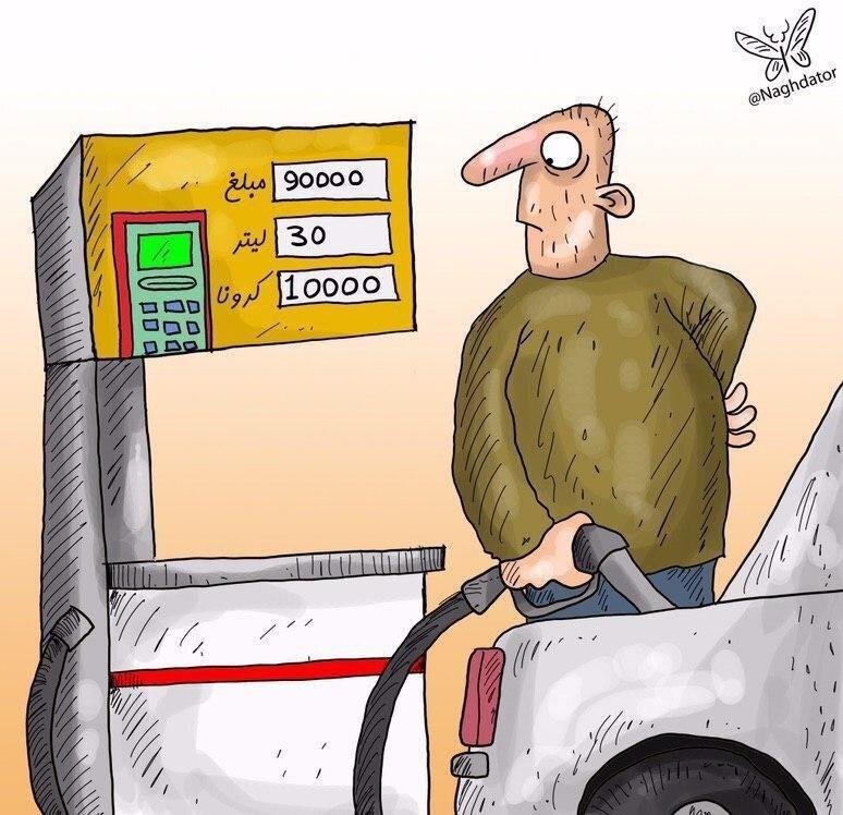 ببینید پمپبنزینها خونه اصلی کرونا!