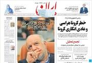 صفحه اول روزنامههای یکشنبه ۲۲ تیر