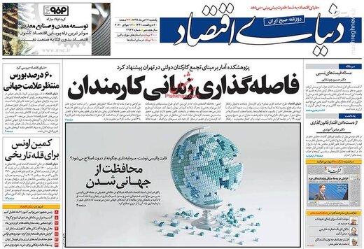 صفحه اول روزنامههای یکشنبه 22 تیر