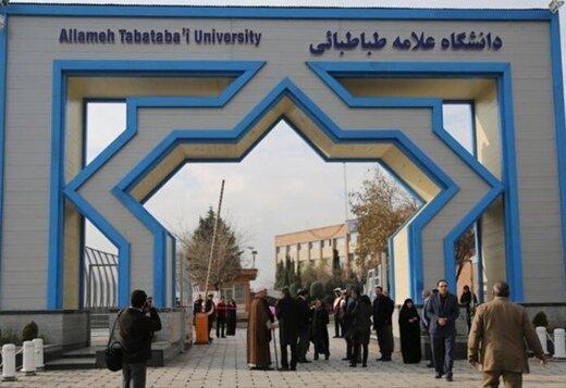 دفاع پایاننامه برای دانشجویان این دانشگاه آنلاین شد