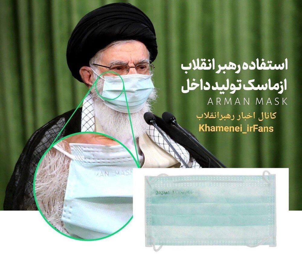 ببینید   استفاده رهبر انقلاب از ماسک تولید داخل