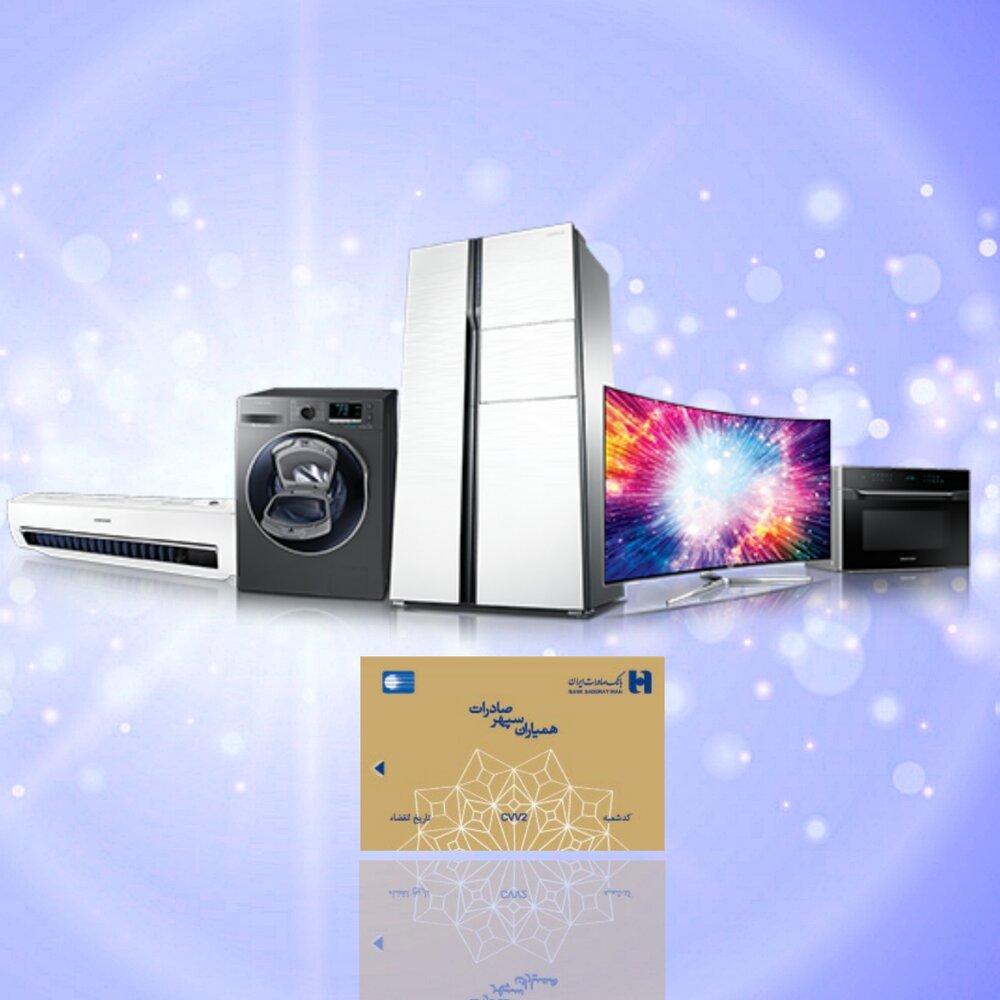 کارت اعتباری همیاران سپهر بانک صادرات