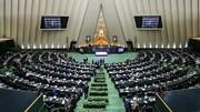 تصویب کلیات طرح اخذ مالیات از خانه های خالی در مجلس