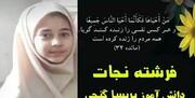 اعضای بدن دختر ۱۲ ساله به ۴ نفر جان دوباره داد