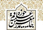 توصیههای کرونایی جامعه مدرسین به مردم ایران / کمتوجهی و بیمبالاتی وضعیت کشور را بغرنجتر خواهد کرد