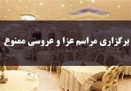 برگزاری مراسم عروسی و عزا سبب شیوع دوباره کرونا در استان گلستان شد
