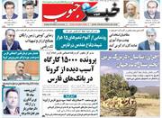 صفحه اول روزنامههای سهشنبه ۲۴ تیر 99