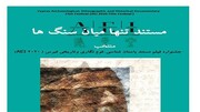 راهیابی مستند «تنها میان سنگها» به جشنواره قبرس