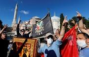 تصمیم جنجالی اردوغان درباره ایاصوفیه چیست و چه تبعاتی دارد؟
