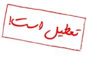 ببینید   احتمال تعطیلی تهران از زبان استاندار