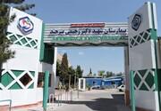 هتلینگ بیمارستان شهید رحیمی بیرجند بهزودی راهاندازی میشود