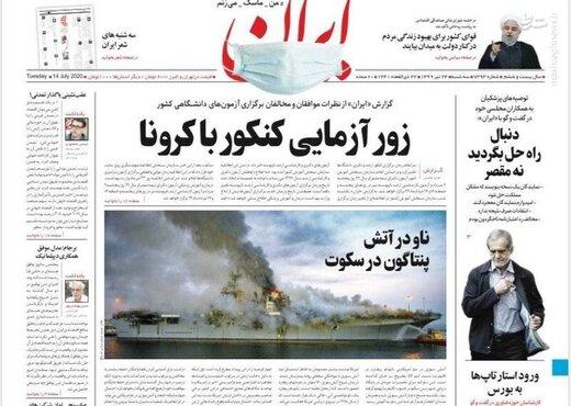 ایران: زورآزمایی کنکور با کرونا