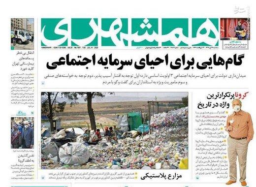 همشهری: گامهایی برای احیای سرمایه اجتماعی