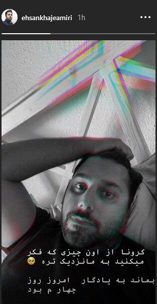 احسان خواجهامیری، در بستر بیماری کرونا+عکس