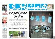 صفحه اول روزنامههای چهارشنبه ۲۵ تیر 99