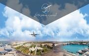 ارزیابی مثبت عملکرد شرکت توسعه مدیریت بنادر و فرودگاه های کیش در سال ٩٨