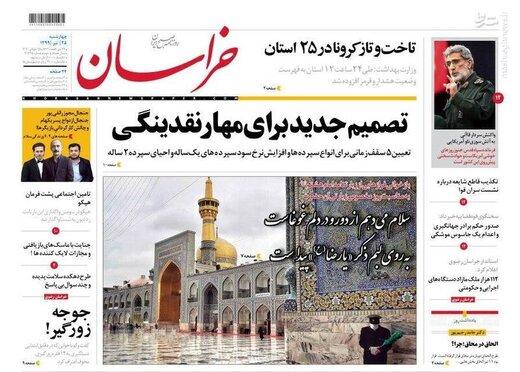 خراسان: تصمیم جدید برای مهار نقدینگی