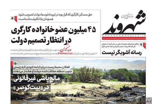 ۲۰۰ میلیون ودیعه مسکن نمایندگان؛ ۲۰۰ هزارتومان حق مسکن کارگران! / پیشنهادات کیهان برای سال آخر دولت /ارتباط دادگاه طبری و FATF در یادداشت عباس عبدی