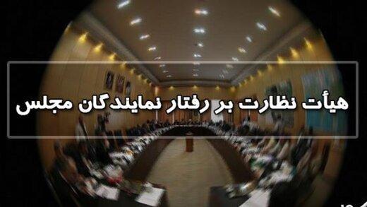 اعضای هیات نظارت بر رفتار نمایندگان مجلس انتخاب شدند /مسئولیت جدید نایب رئیس اول مجلس چیست؟