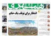 عکس/ صفحه اول روزنامههای پنجشنبه ۲۶ تیر