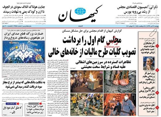 کیهان: مجلس گام اول را برداشت