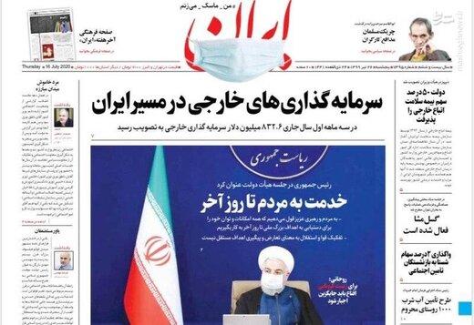 ایران: سرمایه گذاریهای خارجی در مسیر ایران